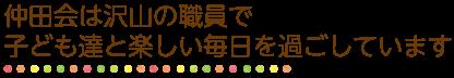 仲田会は沢山の職員で子ども達と楽しい毎日を過ごしています